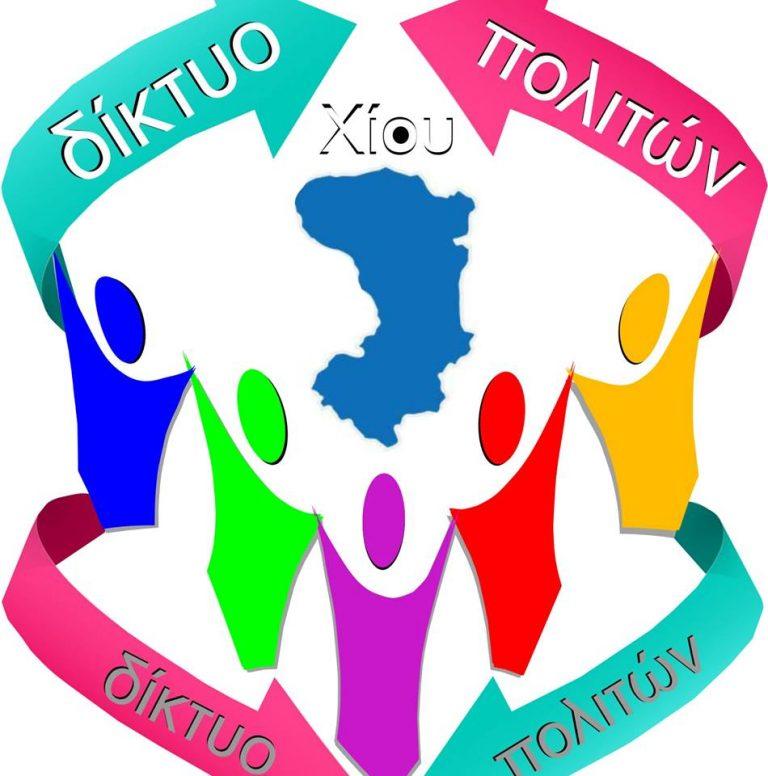 Παρουσιάζει τους υποψηφίους του το Δίκτυο Πολιτών Χίου
