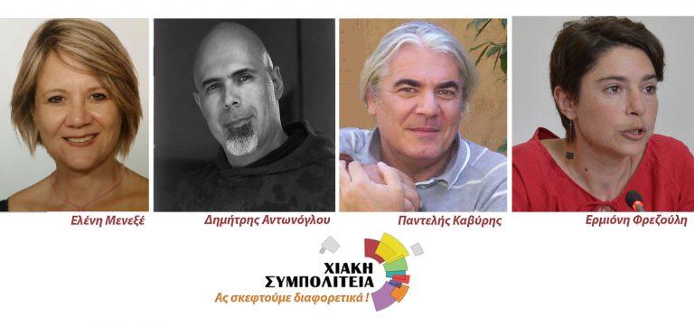 """""""Για τη Χίο της Αλληλεγγύης""""  αγωνίζεται η Χιακή Συμπολιτεία"""