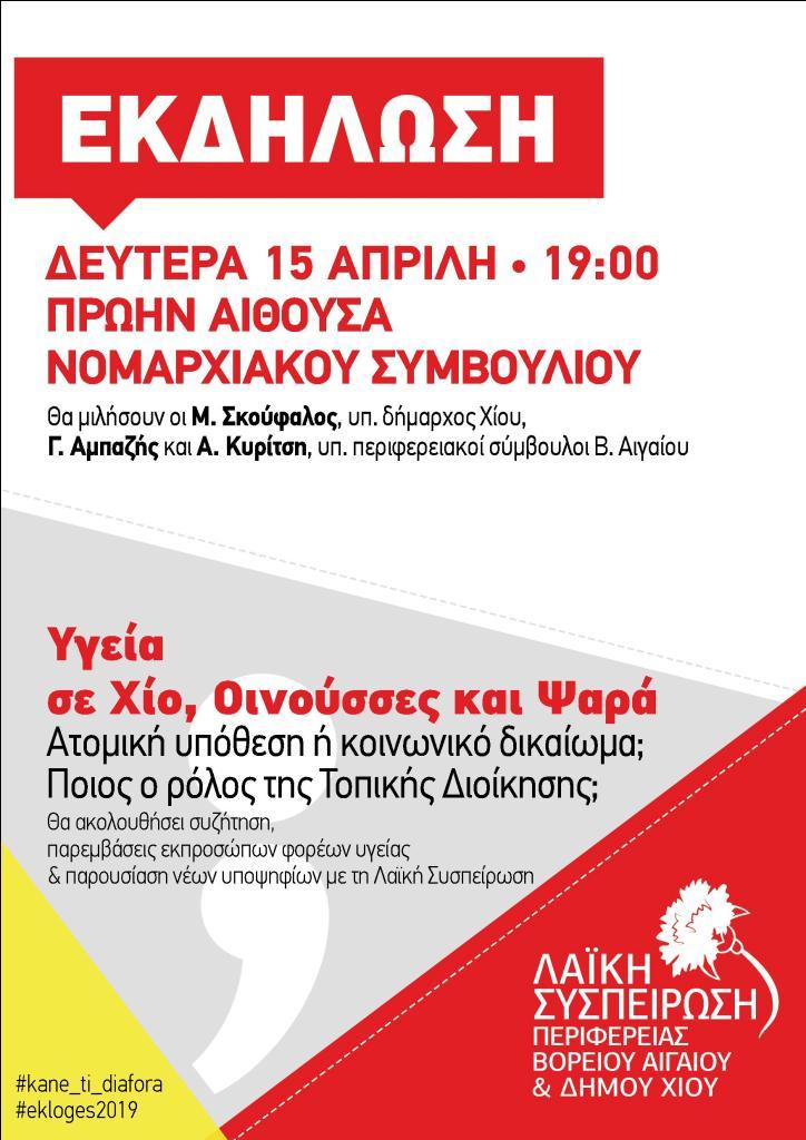 Εκδήλωση για την υγεία σε Χίο, Οινούσσες και Ψαρά από τη Λαϊκή Συσπείρωση