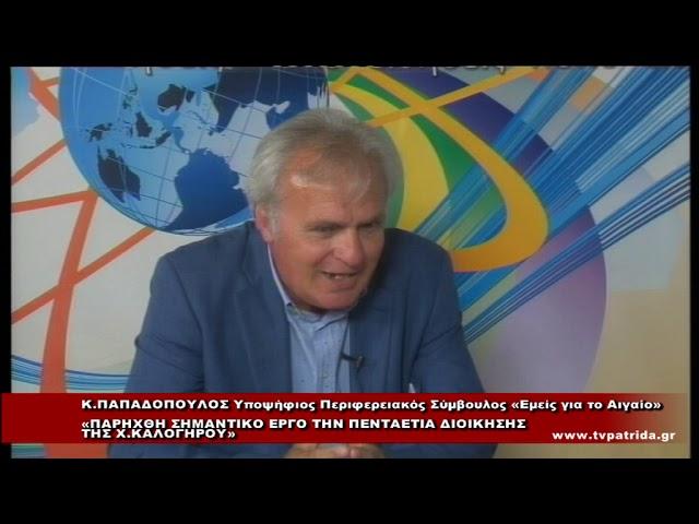 """Ο Κώστας Παπαδόπουλος, υποψήφιος περιφερειακός σύμβουλος """"Εμείς για το Αιγαίο"""" στην """"Πατρίδα"""""""