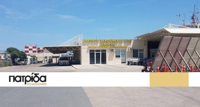 ΣΥΡΙΖΑ Χίου: Με σοβαρότητα και σχέδιο προχωράει το έργο της αναβάθμισης του αεροδρομίου