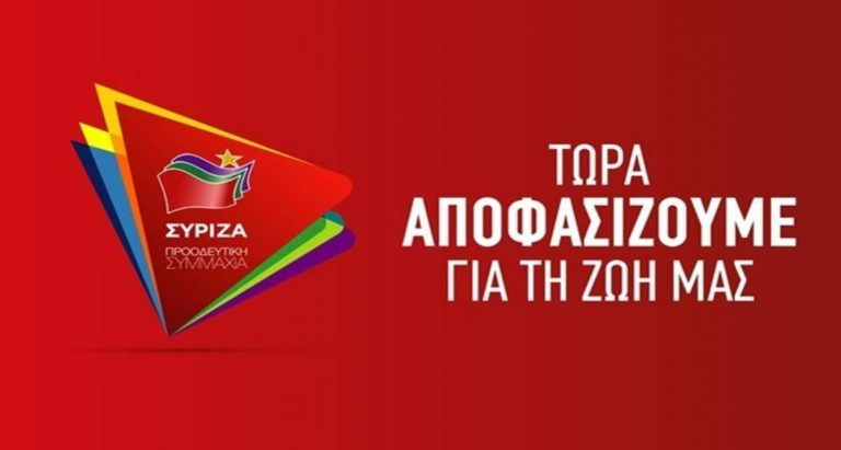 Αυτή είναι η Εκλογική Επιτροπή του ΣΥΡΙΖΑ – Προοδευτική Συμμαχία Χίου