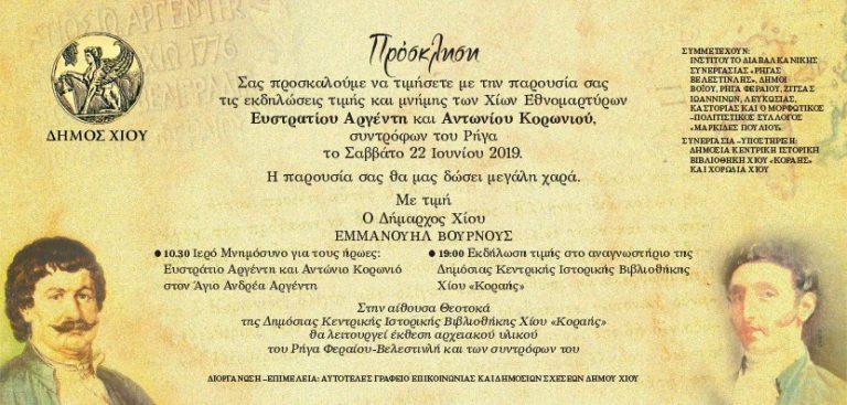 Η Χίος τιμά τους συντρόφους του Ρήγα Φεραίου