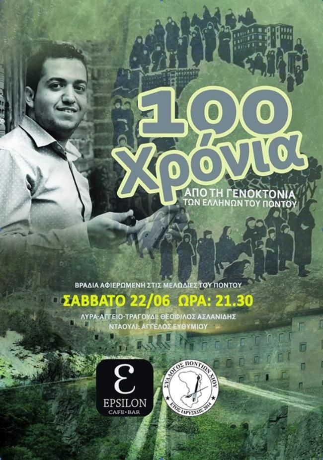 Ποντιακή βραδιά για τα 100 χρόνια από τη γενοκτονία των Ελλήνων του Πόντου