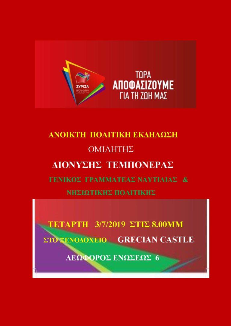 Ανοικτή πολιτική εκδήλωση με Δ.Τεμπονέρα την Τετάρτη για τον ΣΥΡΙΖΑ – Προοδευτική Συμμαχία Χίου