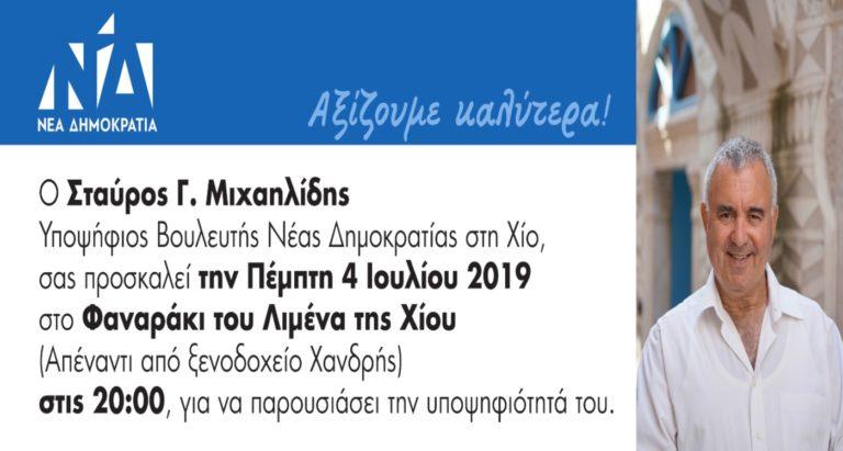 Την Πέμπτη στο Φαναράκι η κεντρική προεκλογική ομιλία του Σταύρου Μιχαηλίδη