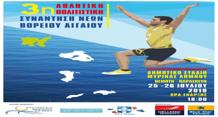 Στη Λήμνο η 3η Αθλητική & Πολιτιστική Συνάντηση Νέων Β.Αιγαίου