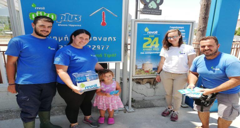 Οι τυχεροί λαχνοί της 23ης κλήρωσης: «Revoil-Χίος 24 χρόνια μαζί!»