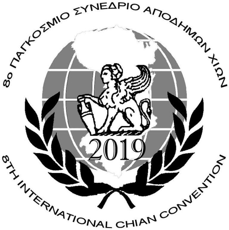 Έρχεται το 8ο Παγκόσμιο Συνέδριο Αποδήμων Χίου και μαζί εκατοντάδες ομογενείς