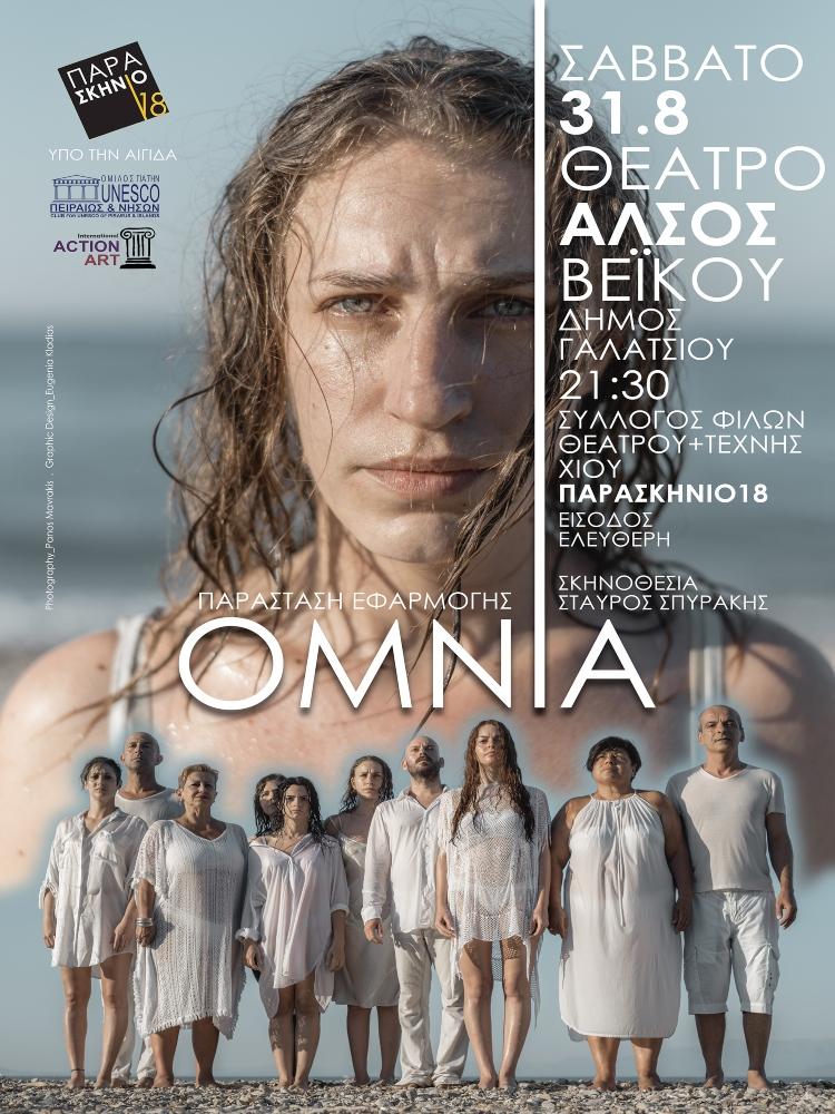 Πάει στο Άλσος Βεΐκου η παράσταση εφαρμογής OMNIA