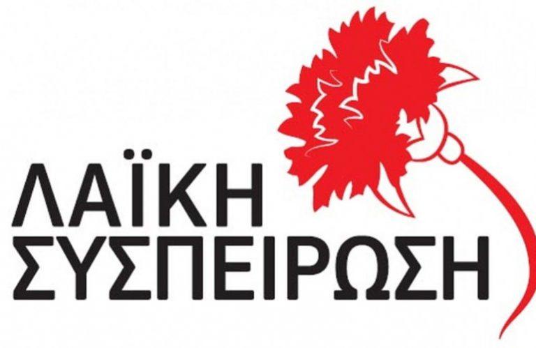 ΛΑΣ: «Σαν τον κλέφτη  λειτουργεί η κυβέρνηση της ΝΔ  και για το περιβάλλον εν μέσω κορονοϊού»