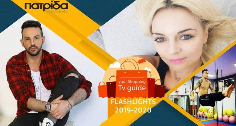 Πρεμιέρα για τη νέα σεζόν του Flashlights στην «Πατρίδα»