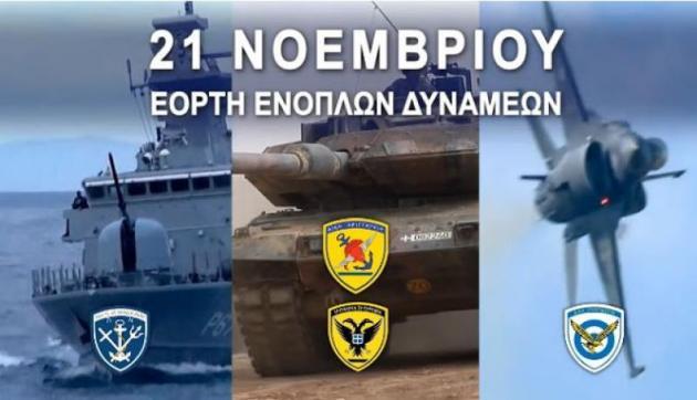 Πρόγραμμα εορτασμού για την Ημέρα των Ενόπλων Δυνάμεων από την Περιφέρεια