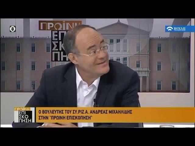 Συνέντευξη Α. Μιχαηλίδη στο Κανάλι της Βουλής για προσφυγικό – Τουρκία – ΣΥΡΙΖΑ (vid)