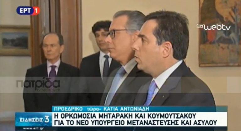 Ορκίστηκε Υπουργός Μετανάστευσης και Ασύλου ο Ν.Μηταράκης (vid)