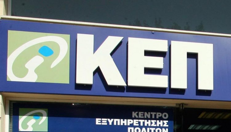 Νέο ωράριο λειτουργίας στο ΚΕΠ Δήμου Χίου – Με ραντεβού η προσέλευση