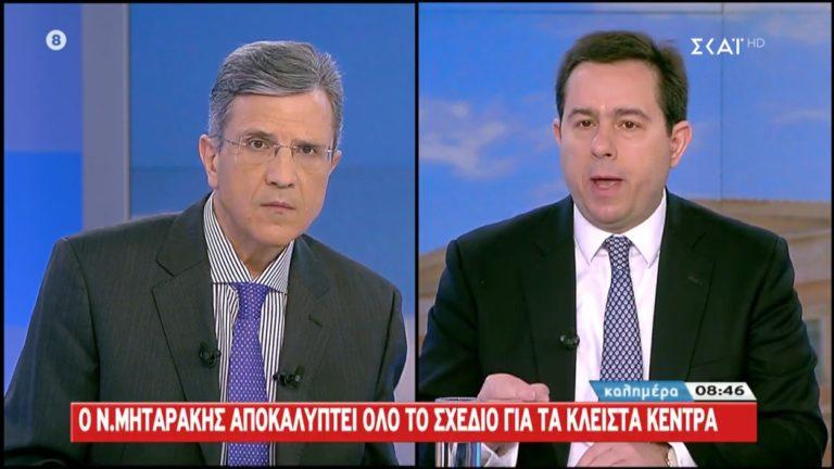 Ν.Μηταράκης: «Πολύ σημαντικά τα κλειστά κέντρα, θα κλείσουν τα παλιά μόλις ανοίξουν τα νέα» (vid)