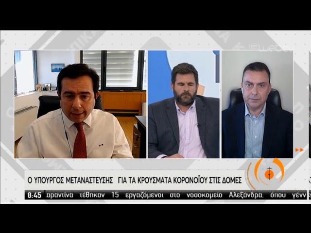 Ν.Μηταράκης: «Δύσκολες οι μετακινήσεις μεταναστών από τα νησιά, το επόμενο διάστημα, για λόγους δημόσιας υγείας» (vid)