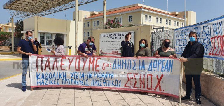 ΣΕΣΝΟΧ: Στο δρόμο της απόλυσης χιλιάδες εργαζόμενοι με συμβάσεις ορισμένου χρόνου με επαναφορά των εργολάβων στις μονάδες υγείας